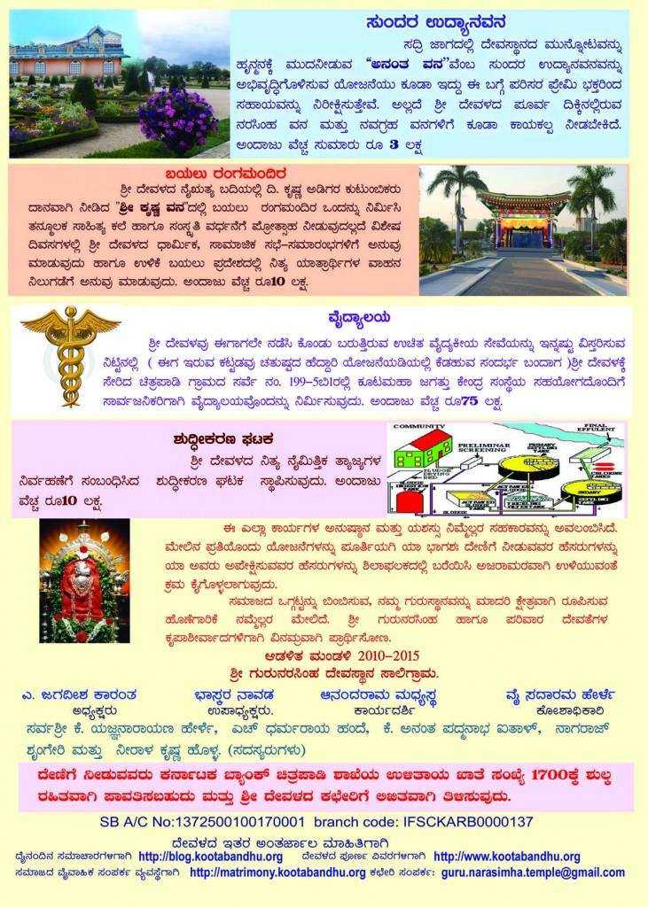 BruhatAbhvrudhi_2_ Page3