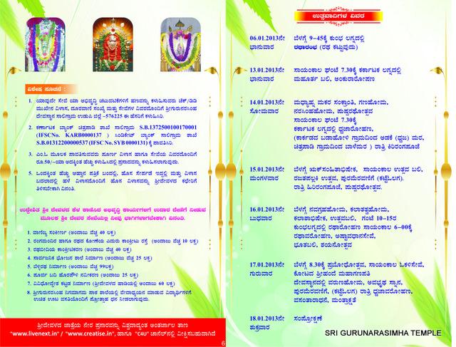 Gurunarasimah inv FINAL3