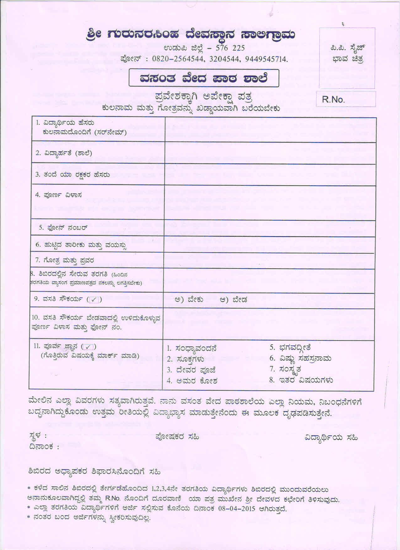 Vasantaveda shibira aplication Front Side