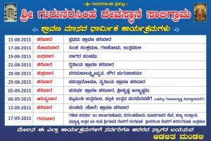 shravana masa Dharmika Karyakrama