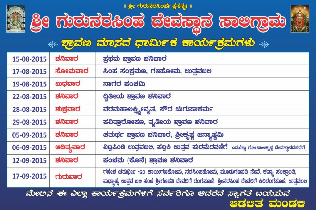 Gurunarasimha Temple Shravana Masa 1